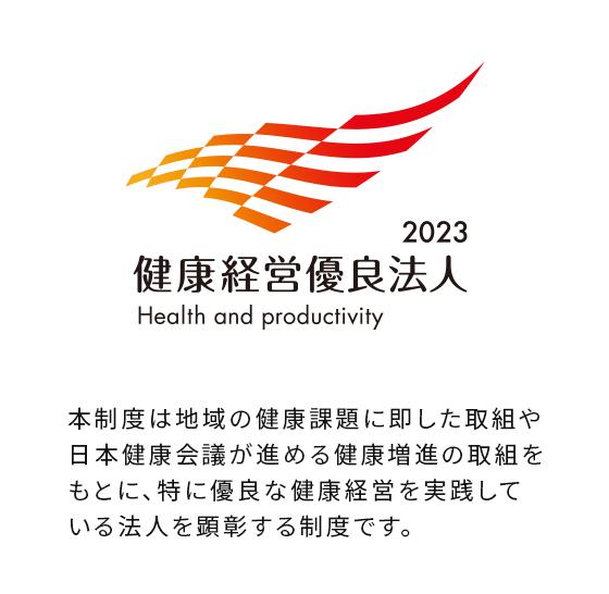 経済産業省が制度設計を行い、日本健康会議が認定している『健康経営優良法人2020』の認定を取得
