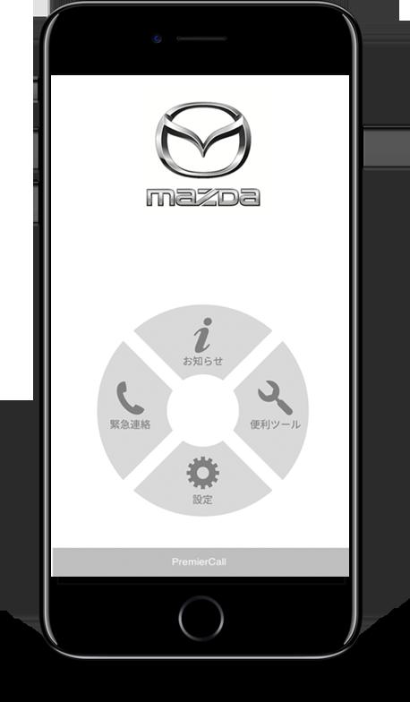 専用アプリ「マツダ プレミアコール」 MAZDA APP